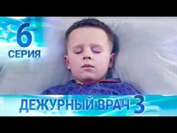 Черговий лікар - 3, 6 серія (роль Руслани)