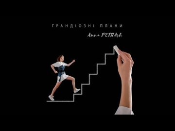 Грандіозні плани - Anna PETRAsh